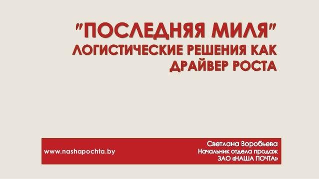 www.nashapochta.by