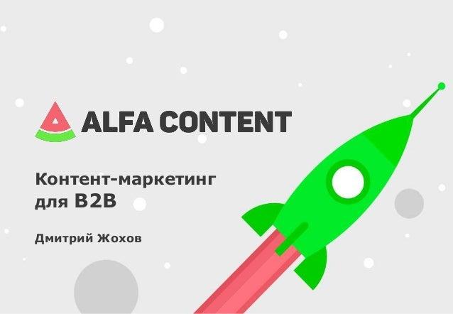 Контент-маркетинг для B2B Дмитрий Жохов