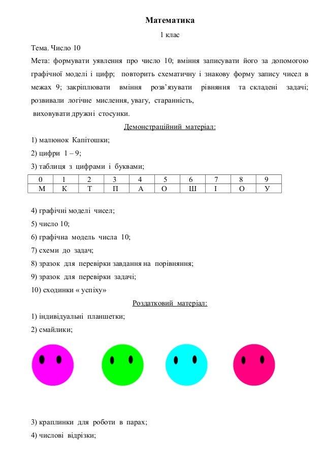 Математика 1 клас Тема. Число 10 Мета: формувати уявлення про число 10; вміння записувати його за допомогою графічної моде...