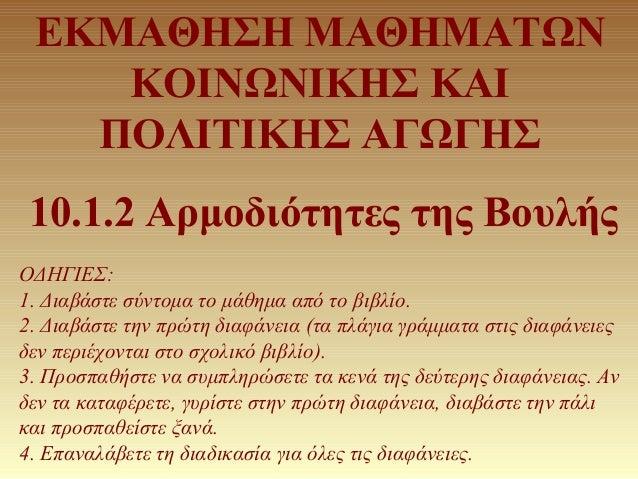 ΕΚΜΑΘΗΣΗ ΜΑΘΗΜΑΤΩΝ ΚΟΙΝΩΝΙΚΗΣ ΚΑΙ ΠΟΛΙΤΙΚΗΣ ΑΓΩΓΗΣ 10.1.2 Αρμοδιότητες της Βουλής ΟΔΗΓΙΕΣ: 1. Διαβάστε σύντομα το μάθημα α...