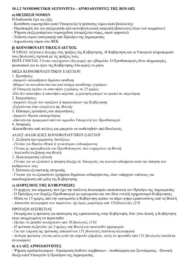 10.1.2 ΝΟΜΟΘΕΤΙΚΗ ΛΕΙΤΟΥΡΓΙΑ - ΑΡΜΟΔΙΟΤΗΤΕΣ ΤΗΣ ΒΟΥΛΗΣ α) ΘΕΣΠΙΣΗ ΝΟΜΩN Η διαδικασία έχει ως εξής: - Κατάθεση νομοσχεδίου ...