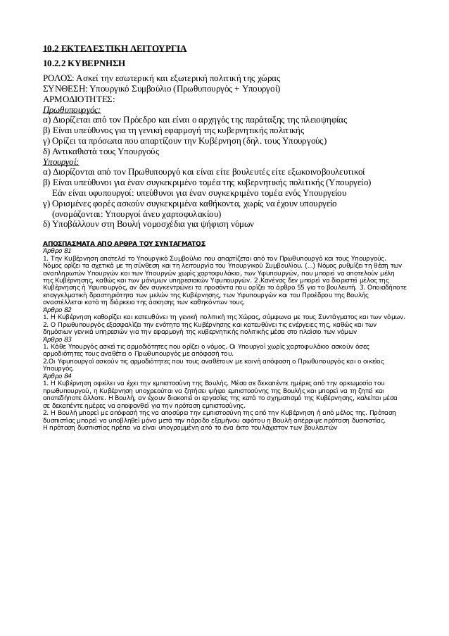 10.2 ΕΚΤΕΛΕΣΤΙΚΗ ΛΕΙΤΟΥΡΓΙΑ 10.2.2 ΚΥΒΕΡΝΗΣΗ ΡΟΛΟΣ: Ασκεί την εσωτερική και εξωτερική πολιτική της χώρας ΣΥΝΘΕΣΗ: Υπουργικ...