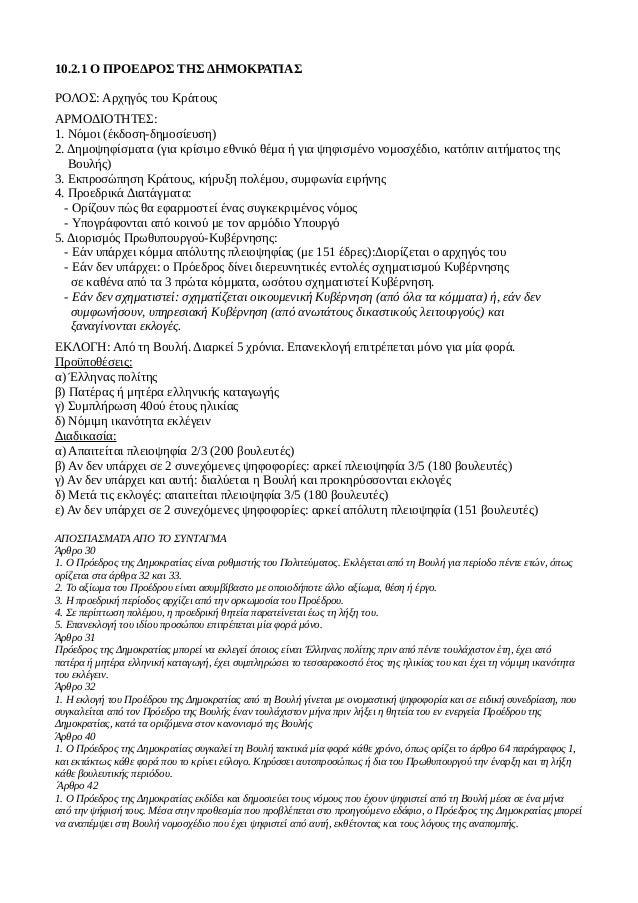 10.2.1 O ΠΡΟΕΔΡΟΣ ΤΗΣ ΔΗΜΟΚΡΑΤΙΑΣ ΡΟΛΟΣ: Αρχηγός του Κράτους ΑΡΜΟΔΙΟΤΗΤΕΣ: 1. Νόμοι (έκδοση-δημοσίευση) 2. Δημοψηφίσματα (...