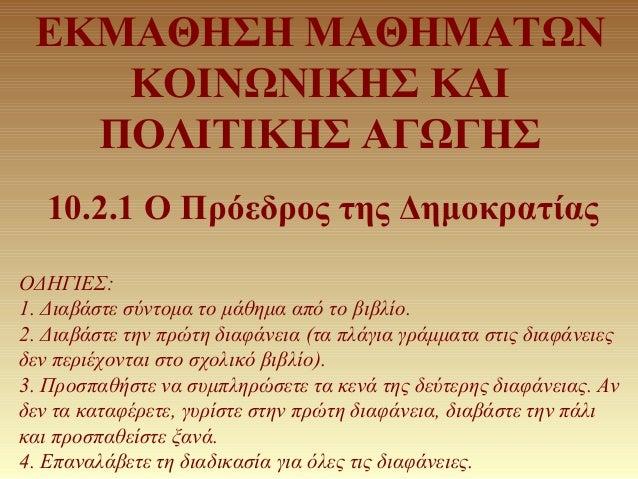 ΕΚΜΑΘΗΣΗ ΜΑΘΗΜΑΤΩΝ ΚΟΙΝΩΝΙΚΗΣ ΚΑΙ ΠΟΛΙΤΙΚΗΣ ΑΓΩΓΗΣ 10.2.1 Ο Πρόεδρος της Δημοκρατίας ΟΔΗΓΙΕΣ: 1. Διαβάστε σύντομα το μάθημ...