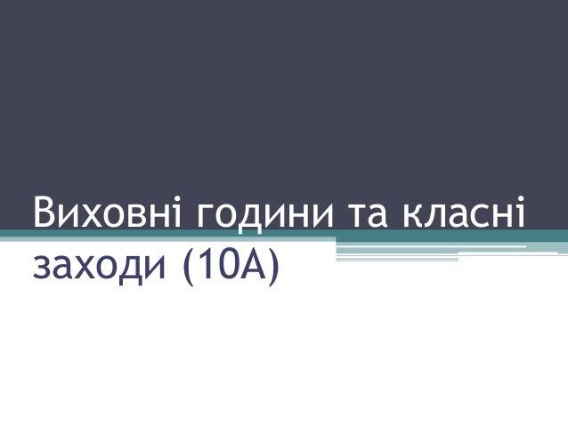 Виховні години та класні заходи (10А)
