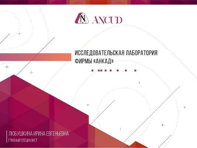 2 Сертификация деятельность по подтверждению соответствия характеристик средств защиты информации требованиям государствен...