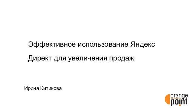 Эффективное использование Яндекс Директ для увеличения продаж Ирина Китикова