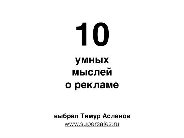 10 умных мыслей о рекламе выбрал Тимур Асланов www.supersales.ru