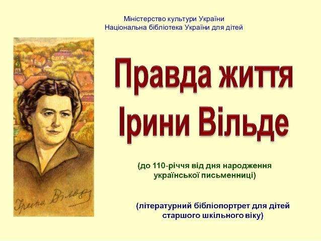 Міністерство культури України Національна бібліотека України для дітей