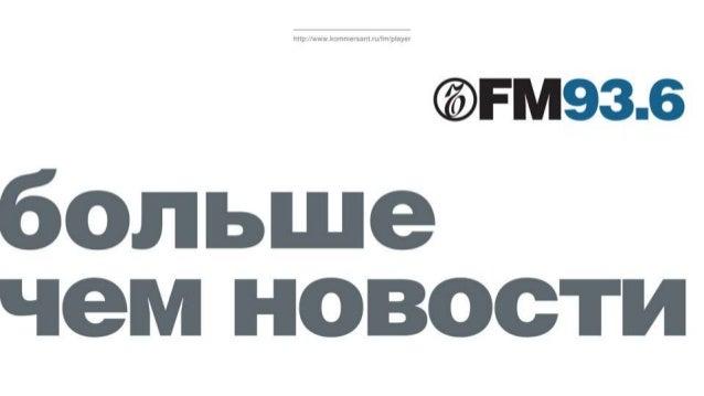 Издательский дом Коммерсантъ www.kommersant.ru Динамика рейтинга КоммерсантъФМ TNS.RadioIndex – Reach% Daily 2,3% 2,5% 2,6...