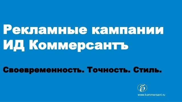 Рекламные кампании ИД Коммерсантъ Своевременность. Точность. Стиль. www.kommersant.ru