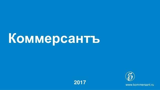 Коммерсантъ 2017 www.kommersant.ru