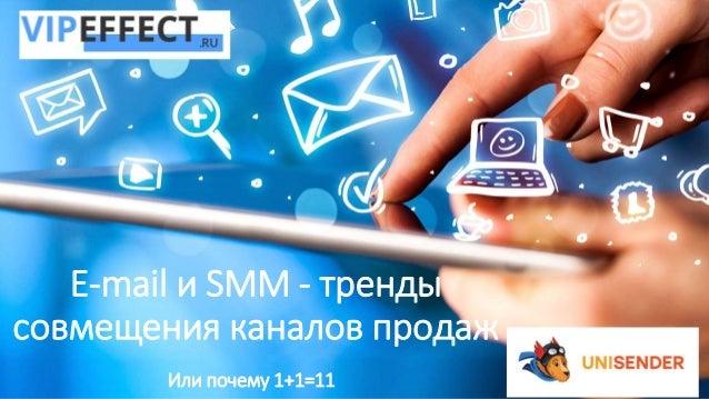 E-mail и SMM - тренды совмещения каналов продаж Или почему 1+1=11