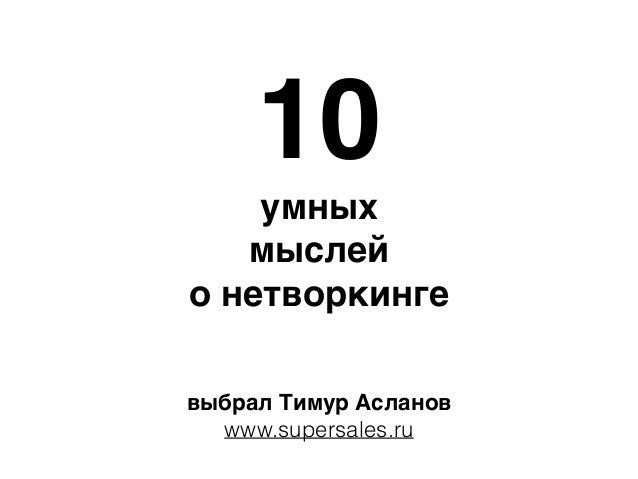 10 умных мыслей о нетворкинге выбрал Тимур Асланов www.supersales.ru