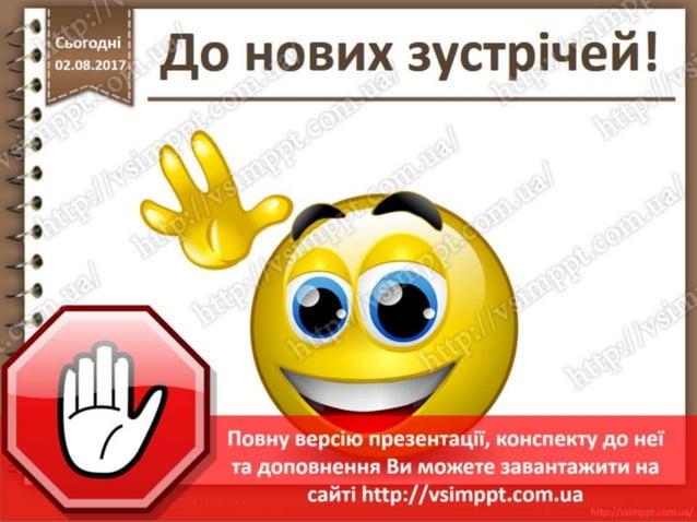 Урок 2 для 10 класу - Огляд українських та зарубіжних освітніх сайтів. Веб-енциклопедії. Інтерактивне дистанційне навчання.