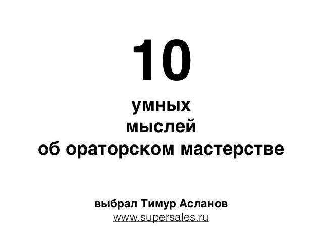 10 умных мыслей об ораторском мастерстве выбрал Тимур Асланов www.supersales.ru