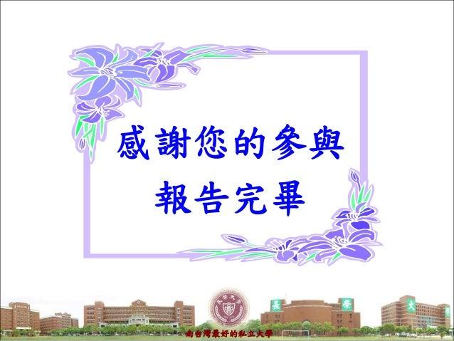 24 感謝您的參與 報告完畢 南台灣最好的私立大學