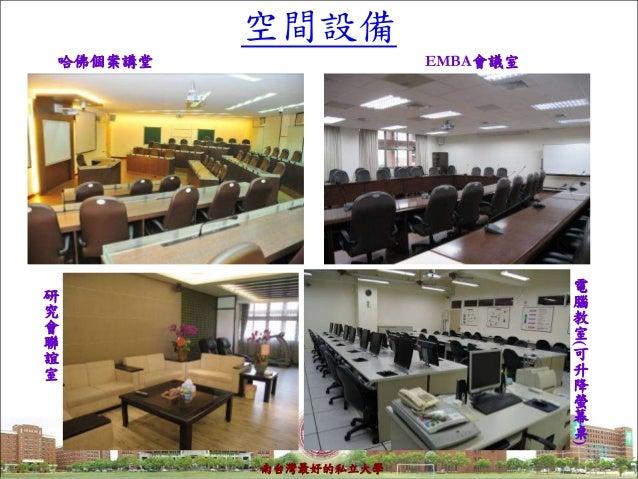 7 空間設備 哈佛個案講堂 研 究 會 聯 誼 室 EMBA會議室 電 腦 教 室 ( 可 升 降 螢 幕 桌 ) 南台灣最好的私立大學
