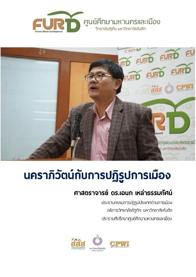 """1 โลกและไทยเข้าสู่การเป็นนคราภิวัตน์ ท่านผู้มีเกียรติ ช่วง 3-4 ปีมานี้ โลกของเราเป็น """"เมือง"""" มากกว่า """"ชนบท"""" แล้ว เวลานี้ปร..."""