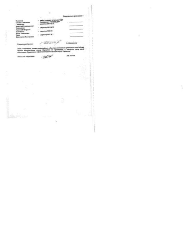 10.   распор. главы г. харцызска от 06.02.2018 № 89 р ,,о закреплении территорий,, Slide 3