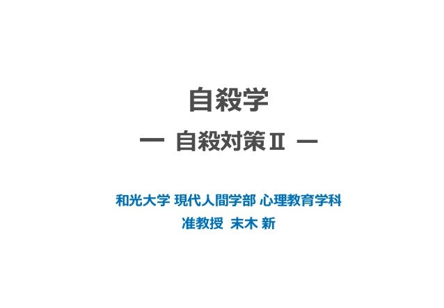 自殺学 第10回 自殺対策Ⅱ