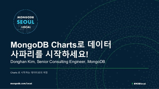 MongoDB Charts로 데이터 사파리를 시작하세요! Donghan Kim, Senior Consulting Engineer, MongoDB Charts 로 시작하는 데이터로의 여정