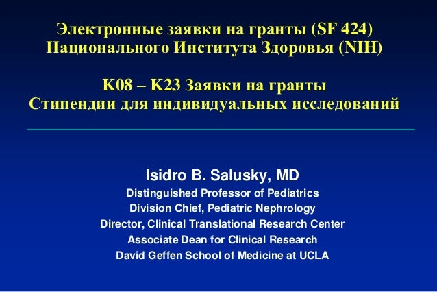 Электронные заявки на гранты (SF 424) Национального Института Здоровья (NIH) K08 – K23 Заявки на гранты Стипендии для инди...