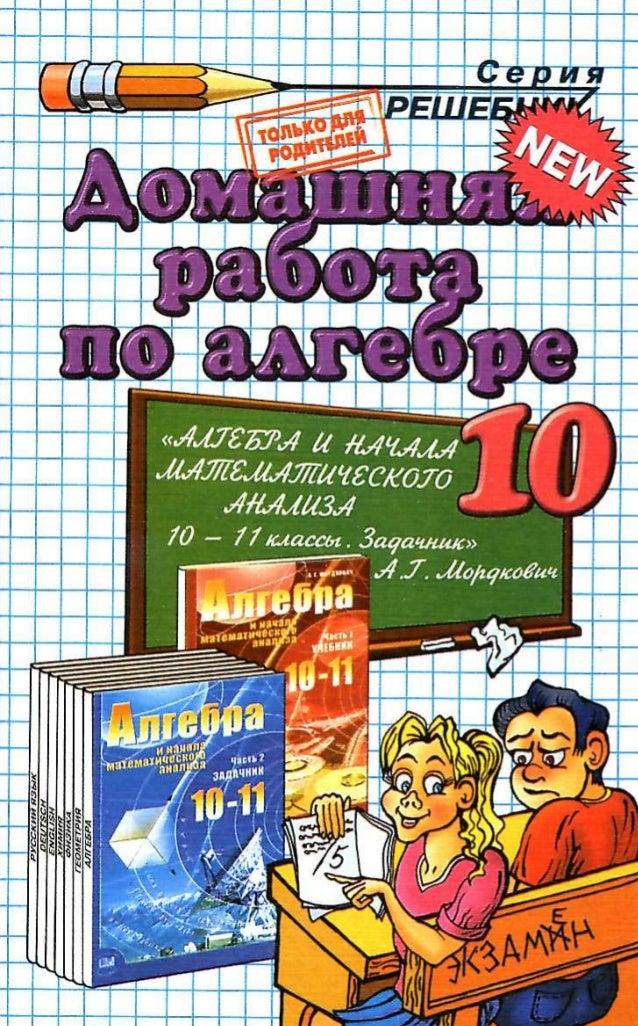 задачнику начала и класс алгебра 10-11 решебник математического анализа к