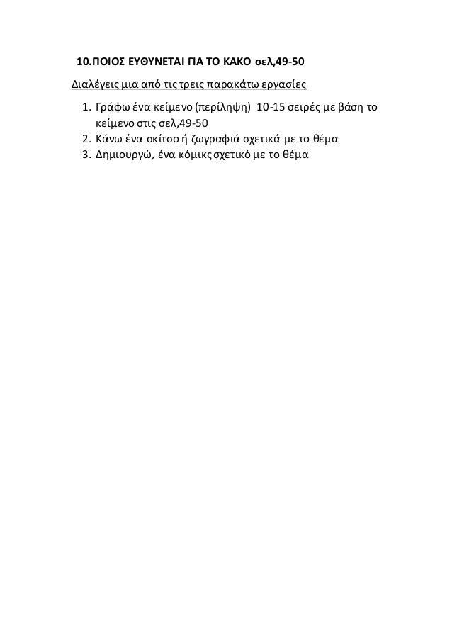 10.ΠΟΙΟΣ ΕΥΘΥΝΕΤΑΙ ΓΙΑ ΤΟ ΚΑΚΟ σελ,49-50 Διαλέγεις μια από τις τρεις παρακάτω εργασίες 1. Γράφω ένα κείμενο (περίληψη) 10-...