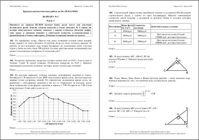 ответы кдр по алгебре 8 класс октябрь 2014 год