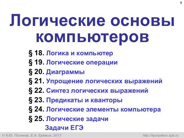 © К.Ю. Поляков, Е.А. Ерёмин, 2013 http://kpolyakov.spb.ru 1 Логические основы компьютеров § 18. Логика и компьютер § 19. Л...