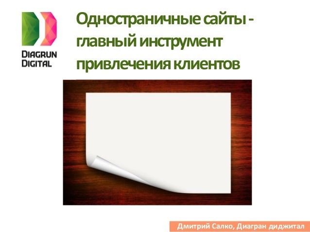 Одностраничныесайты- главныйинструмент привлеченияклиентов Дмитрий Салко, Диагран диджитал