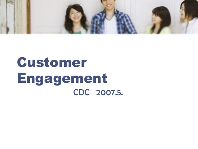 Customer Engagement CDC 2007.5.