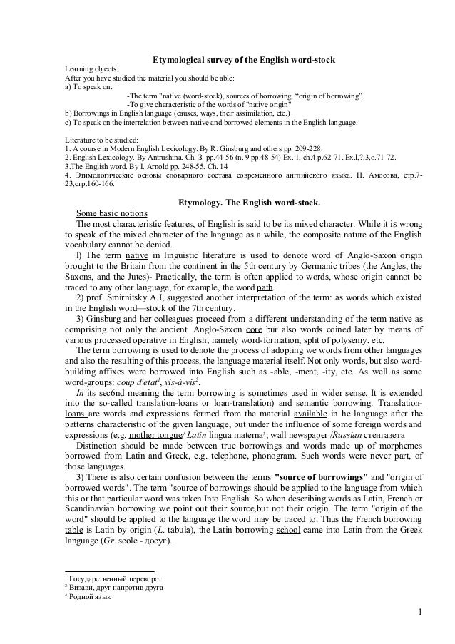 etymological survey of the english word stock
