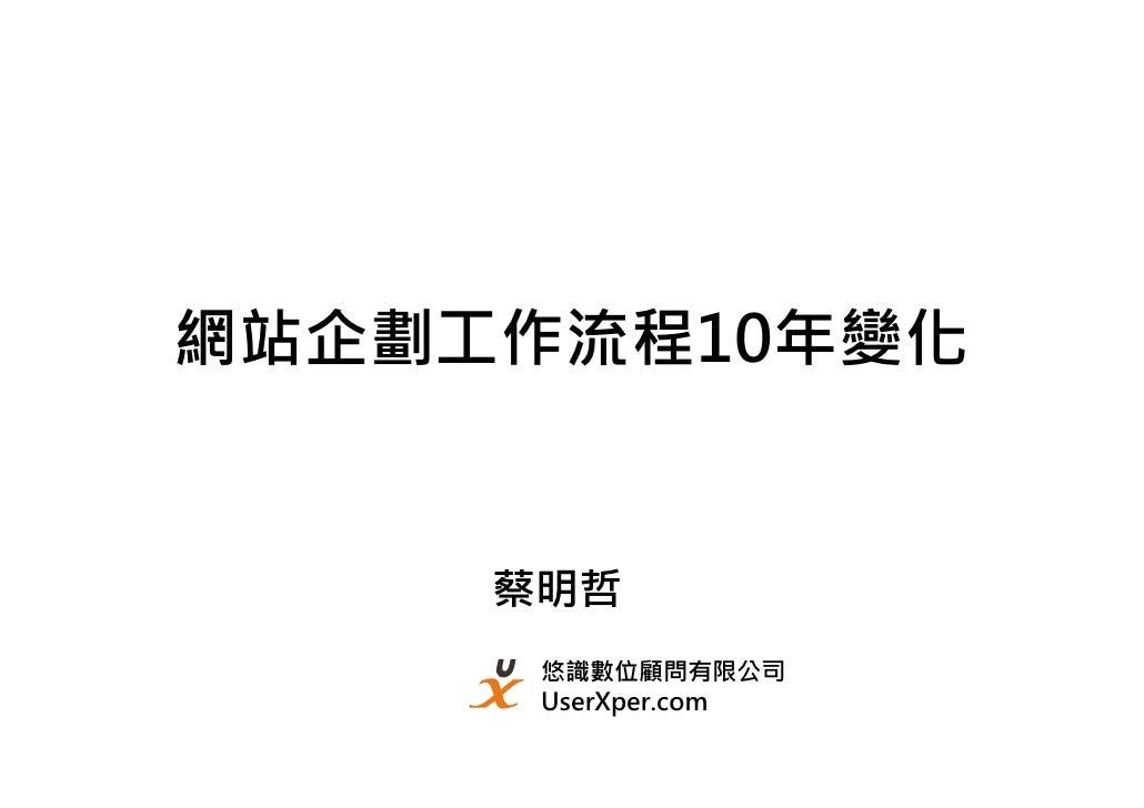 網站企劃工作流程10年變化        蔡明哲       悠識數位顧問有限公司       UserXper.com