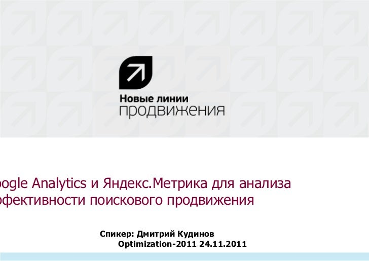 Google Analytics  и Яндекс.Метрика для анализа эффективности поискового продвижения Спикер: Дмитрий Кудинов Optimization-2...