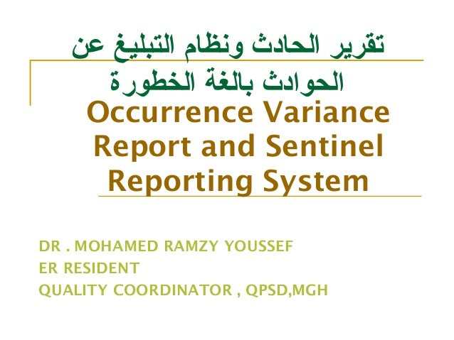 Occurrence Variance Report and Sentinel Reporting System DR . MOHAMED RAMZY YOUSSEF ER RESIDENT QUALITY COORDINATOR , QPSD...