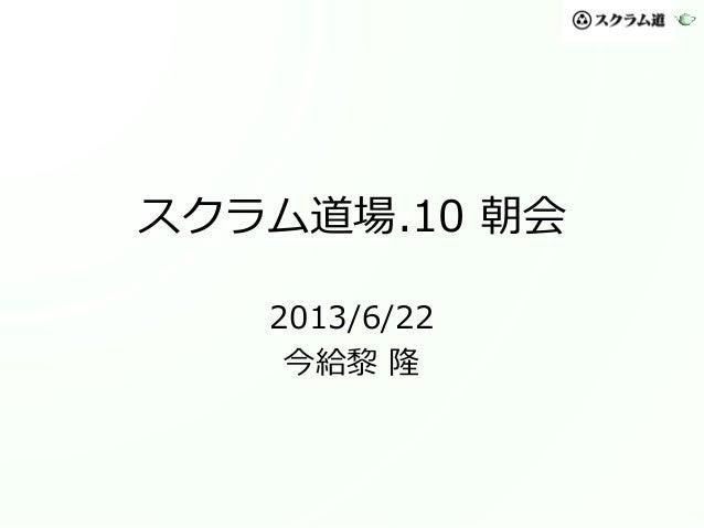 スクラム道場.10 朝会2013/6/22今給黎 隆