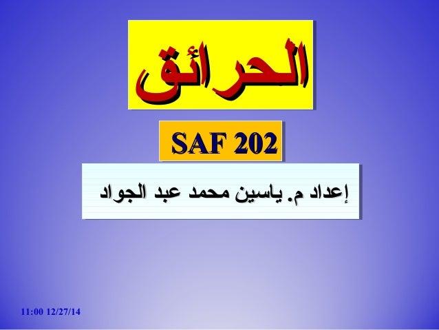 الجواد عبد محمد ياسين .م إعدادالجواد عبد محمد ياسين .م إعدادالجواد عبد محمد ياسين .م إع...