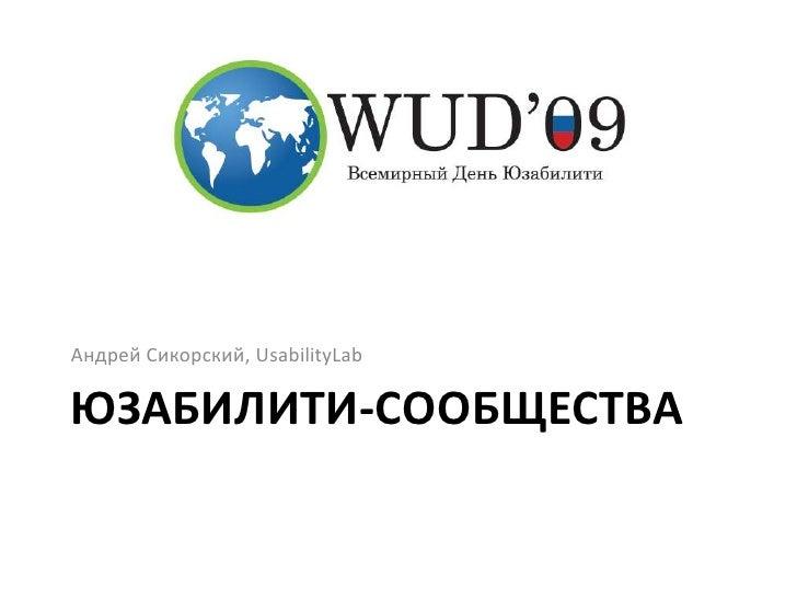 Андрей Сикорский, UsabilityLab<br />ЮЗАБИЛИТИ-СООБЩЕСТВА<br />