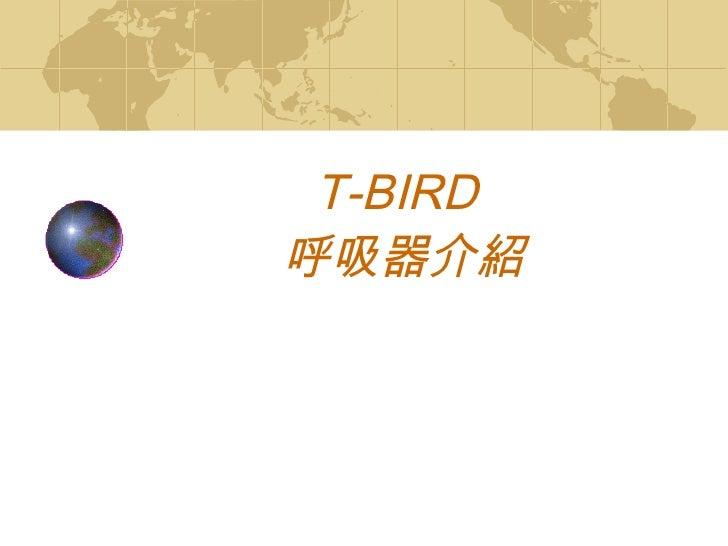 T-BIRD  呼吸器介紹