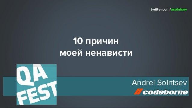 10 причин моей ненависти Andrei Solntsev twitter.com/asolntsev