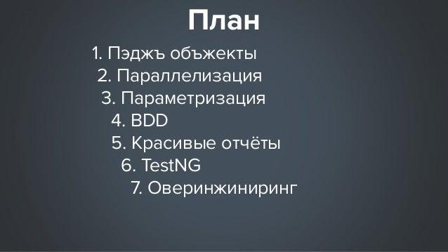 QA Fest 2019. Андрей Солнцев. Десять причин моей ненависти Slide 2