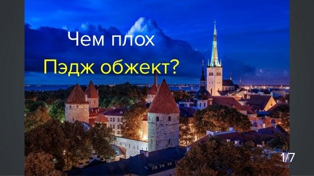 QA Fest 2019. Андрей Солнцев. Десять причин моей ненависти Slide 3