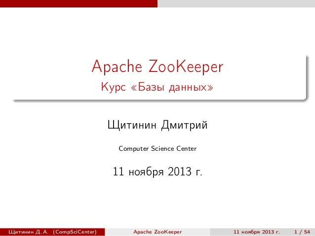 Apache ZooKeeper Курс «Базы данных» Щитинин Дмитрий Computer Science Center  11 ноября 2013 г.  Щитинин Д. А. (CompSciCent...