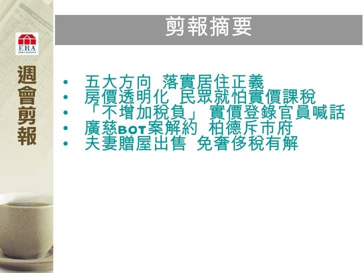 2011.08.29_新聞簡報 Slide 2