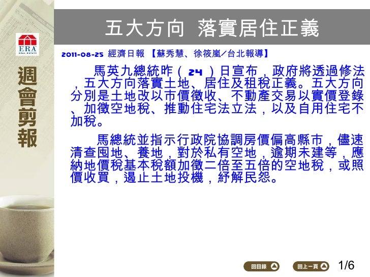 2011.08.29_新聞簡報 Slide 3