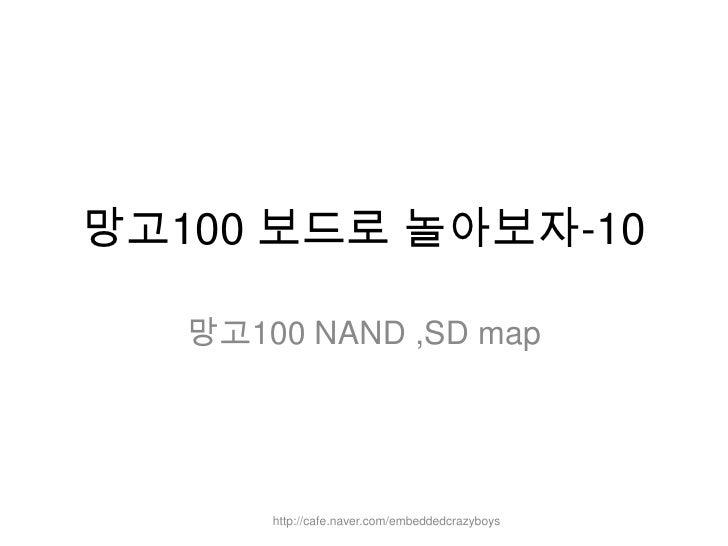 망고100 보드로 놀아보자-10<br />망고100 NAND ,SD map <br />http://cafe.naver.com/embeddedcrazyboys<br />
