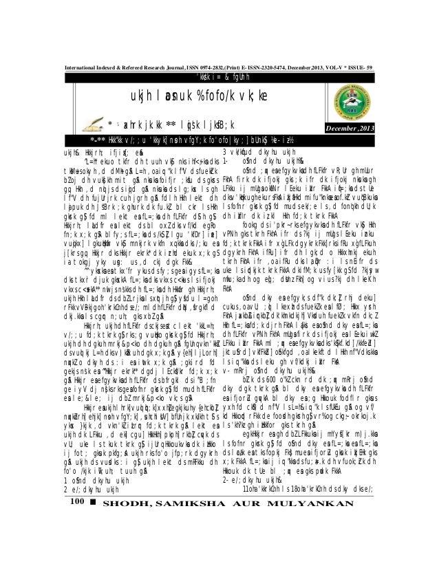 100 SHODH, SAMIKSHA AUR MULYANKAN International Indexed & Refereed Research Journal, ISSN 0974-2832,(Print) E- ISSN-2320-5...
