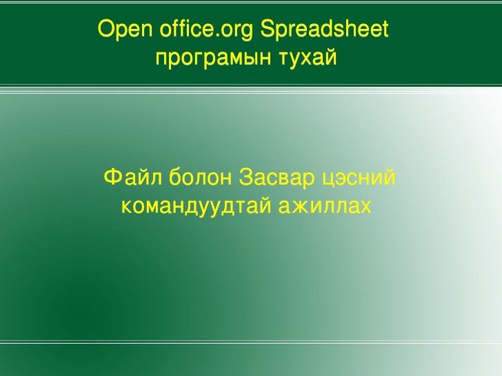 Файл болон Засвар цэсний командуудтай ажиллах Open office.org Spreadsheet програмын тухай